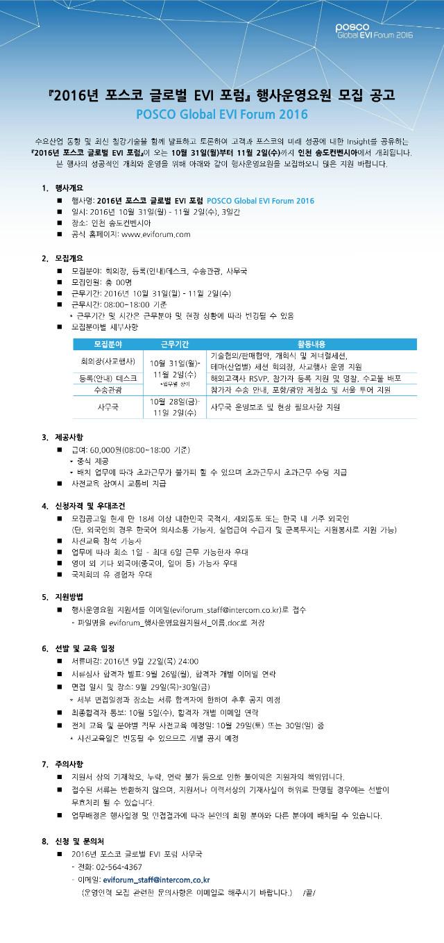 사본 -eviforum_행사운영요원모집공고.jpg